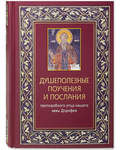 Душеполезные поучения и послания преподобного отца нашего аввы Дорофея