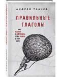 Правильные глаголы. Как мыслить и действовать, чтобы выжить в этом мире. Андрей Ткачев