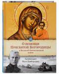 О помощи Пресвятой Богородицы в Великой Отечественной войне. Архимандрит Наум (Байбородин)