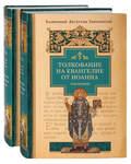 Толкование на Евангелие от Иоанна в 2-х томах.. Блаженный Августин Иппонский