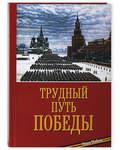 Трудный путь Победы. Епископ Балашихинский Николай
