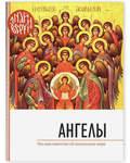 Ангелы. Что нам известно об агельском мире