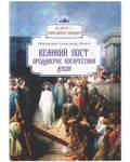 Великий пост - преддверие воскресения души. Выпуск №3. Иеромонах Александр (Фаут)