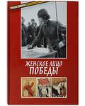 Женское лицо Победы. Епископ Балашихинский Николай
