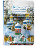 Блокнот с наставлениями Псково-Печерских старцев (Зима)