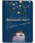 Великий пост. Дневник неофита. Дарья Верясова