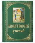 Молитвослов учебный. Русский шрифт