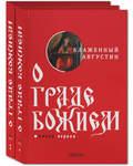 О Граде Божием. Комплект в 2-х книгах. Блаженный Августин