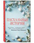 Пасхальные истории. Сост. Зоберн Владимир Михайлович
