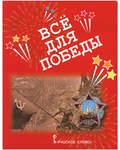 Все для Победы: рассказы, стихи, воспоминания, письма, документы. Сост. А. Н. Печерская