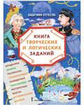 Защитники Отечества. Книга творческих и логических заданий (в комплекте настольная игра)