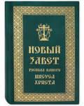 Новый Завет Господа нашего Иисуса Христа. Русский шрифт. Крупный шрифт