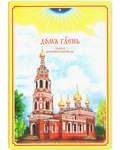 Дом Господень. Азбука церковнославянская. Часть 2