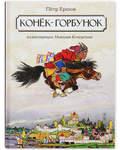 Конёк - горбунок. Петр Ершов. Иллюстрации Николая Кочергина