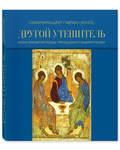 Другой Утешитель. Икона Пресвятой Троицы преподобного Андрея Рублева. Схиархимандрит Гавриил (Бунге)