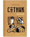 Сотник. Рассказы. Дмитрий Забелин