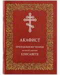 Акафист преподобномученице Великой княгине Елисавете. Русский шрифт