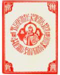 Песнопения из службы св.князю Владимиру (988-1988)