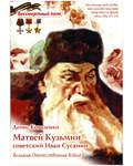 Матвей Кузьмин - советский Иван Сусанин. Денис Коваленко