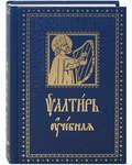 Псалтирь учебная с параллельным переводом на русский язык, с кратким толкованием псалмов
