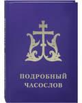 Подробный часослов. Русский шрифт. Сост. Е. С. Кустовский