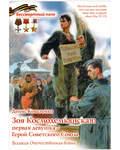 Зоя Космодемьянская - первая девушка Герой Советского Союза. Денис Коваленко