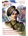 Кузьма Крючков – первый георгиевский кавалер. Денис Коваленко