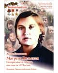 Матрёна Вольская. Потеряв своего ребенка, она спасла 3225 детей. Денис Коваленко