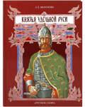 Князья удельной Руси. Л. Е. Морозова