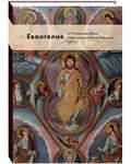 Евангелие из Острожской Библии первопечатника Ивана Федорова. Адаптированный репринт 1581 года. Церковно-славянский шрифт