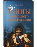 Тайны церковного богослужения. Владимир Зоберн