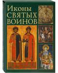 Иконы святых воинов. Подарочное издание