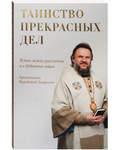 Таинство прекрасных дел. Архиепископ Верейский Амвросий