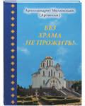 Без храма не прожить. Архимандрит Мелхиседек (Артюхин)