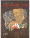 Апостол Иоанн Богослов. Русская икона. Альбом