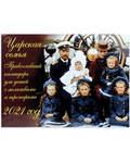 Православный календарь для детей