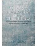 Настольная книга священника. Решение недоуменных вопросов из пастырской практики