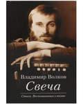 Свеча. Стихи. Воспоминания о поэте (с диском). Владимир Волков