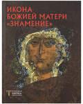 Икона Божией Матери Знамение. Русская икона. Альбом