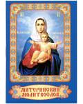Материнский молитвослов. Карманный формат. Русский шрифт
