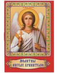 Молитвы Ангелу Хранителю. Карманный формат