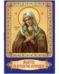 Молитвы ко Пресвятой Богородице. Карманный формат