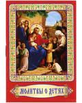 Молитвы о детях. Карманный формат