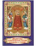 Молитвы о просвещении разума и помощи в учении. Карманный формат