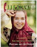Славянка. Православный женский журнал. Июль-август 2020