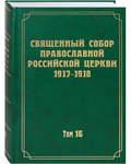 Священный Собор Православной Российской Церкви 1917-1918. Том 16