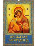 """Православный перекидной календарь """"Пресвятая Богородица"""" с молитвами на 2021 год"""