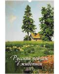 """Календарь перекидной """"Русский пейзаж в живописи"""" на 2021 год"""