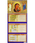 Православный квартальный календарь на 2021 год