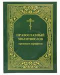 Молитвослов православный крупным шрифтом